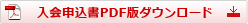 入会申込書PDF版ダウンロード