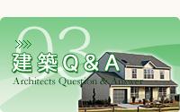 建築Q&A